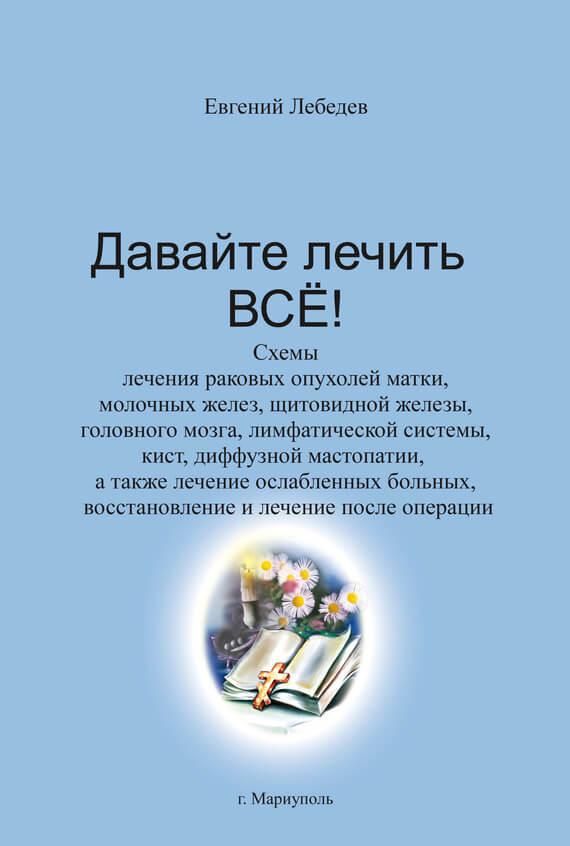 Евгений Лебедев Давайте лечить все!