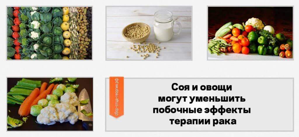 Соя и овощи могут уменьшить побочные эффекты терапии рака